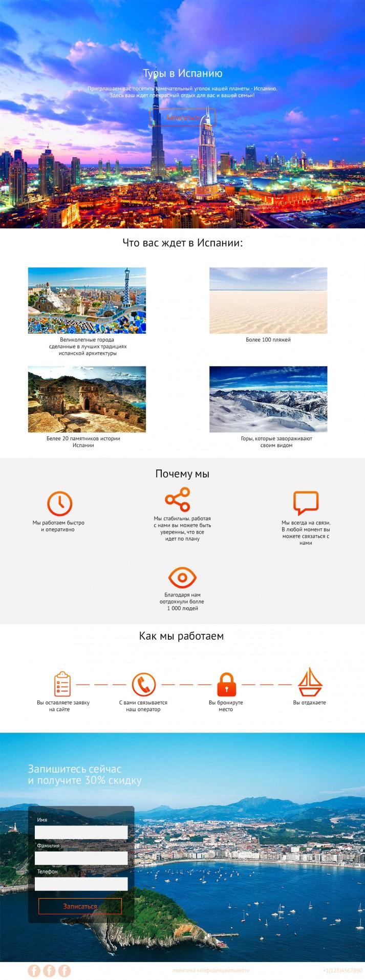 Туры в Испанию отдых в Испании 2017  туроператор DSBW